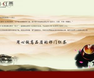祁门红茶历口品牌介绍