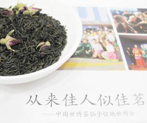 玫瑰红茶美容养颜